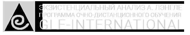 Экзистенциальный анализ. Дистанционная образовательная программа GLE-International